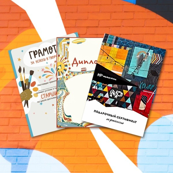 Оригинальные грамотыи дипломы в Market-Print в городе Тверь